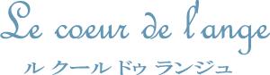 ル クール ドゥ ランジュ